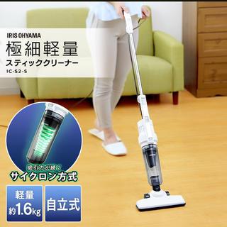 アイリスオーヤマ(アイリスオーヤマ)の特別価格❗️アイリスオーヤマ  2in1 スティッククリーナー 極細軽量(掃除機)