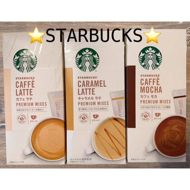Starbucks Coffee(スターバックスコーヒー)の⭐️STARBUCKSスターバックスカフェシリーズ6本セット⭐️ 食品/飲料/酒の飲料(コーヒー)の商品写真