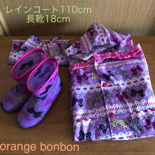 オレンジボンボン(Orange bonbon)の110センチレインコート 18センチ長靴(レインコート)