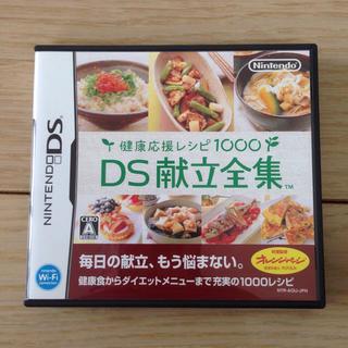 DSソフト♡献立全集(携帯用ゲームソフト)