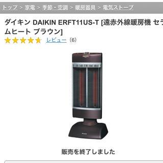 ダイキン(DAIKIN)の【新品未使用】 ダイキン 遠赤外線 セラムヒート ヒーター ブラウン(電気ヒーター)