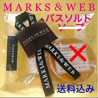 マークスアンドウェブ(MARKS&WEB)のマークスアンドウェブ 天然精油 バスソルト 数量 限定(入浴剤/バスソルト)