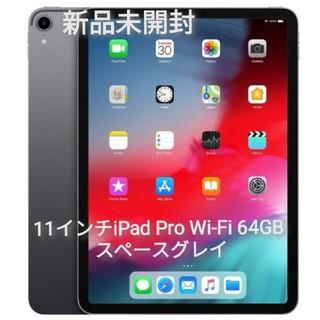 アイパッド(iPad)の11インチiPad Pro Wi‑Fi 64GB - スペースグレイ(タブレット)