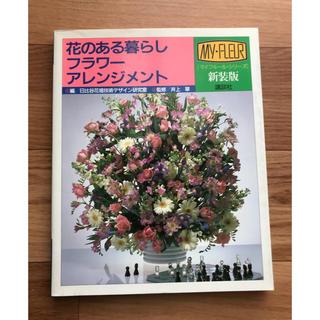 花のある暮らし フラワーアレンジメント 日比谷花壇 (プリザーブドフラワー)