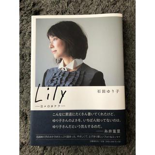Lily 日々のカケラ 石田ゆり子