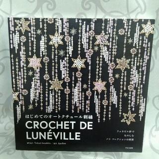 はじめてのオートクチュール刺繡 リュネビル針でたのしむ パリ コレクションの世界