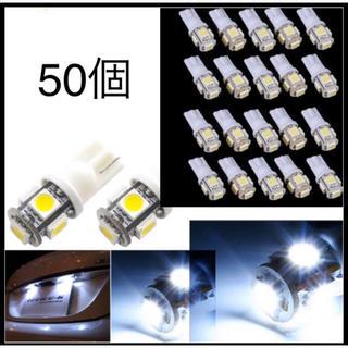 T10 ウェッジ バックランプ LED 50個セット