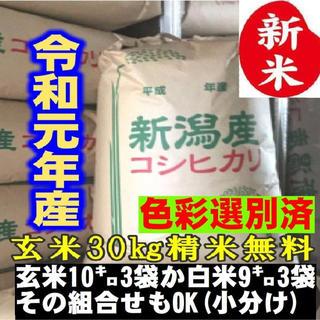 新米・令和元年産玄米新潟コシヒカリ30kg(10kg×3)精米無料★農家直送01(米/穀物)