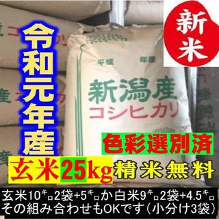 新米•令和元年産新潟コシヒカリ小分け3袋 農家直送玄米25㌔か白米22.5㌔01(米/穀物)