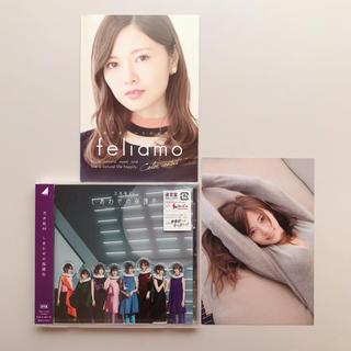 乃木坂46 - 白石麻衣 パスポートポストカード+しあわせの保護色通常盤【新品未開封】