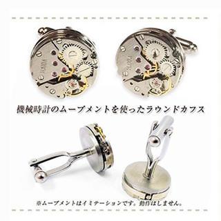 大SALE!高級手動式腕時計モチーフ カフス 2コセット(カフリンクス)