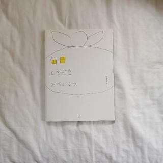 毎日ときどきおべんとう(料理/グルメ)