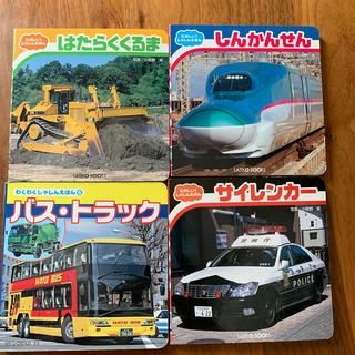 のりもの絵本4冊セット バス トラック パトカー 絵本