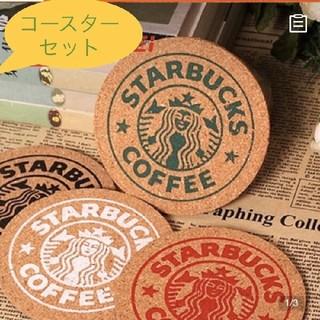 スターバックスコーヒー(Starbucks Coffee)の《新入荷☆キャンペーン》Starbucks コルクコースター 2個セット(テーブル用品)