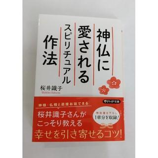 神仏に愛されるスピリチュアル作法    桜井識子 著