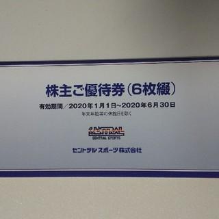 セントラルスポーツ株主優待券★6枚セット★12月31日まで(フィットネスクラブ)