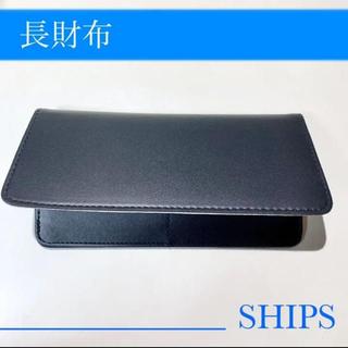 シップス(SHIPS)のSHIPS 黒 長財布 未使用(長財布)