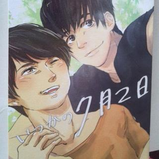 おっさんずラブ同人誌いつかの7月2日、牧X 春田、かきし(ボーイズラブ(BL))