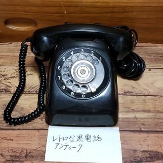 レトロな黒電話 アンティーク(その他)