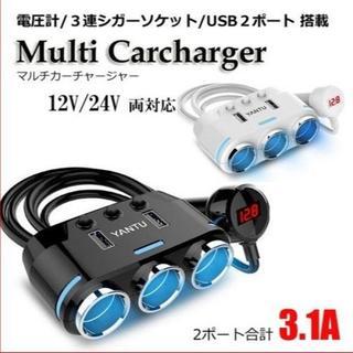電圧表示付き3連シガーソケット USB 2口【色:ブラック】