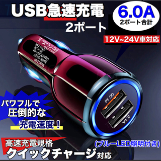 USBシガーソケット 急速充電器