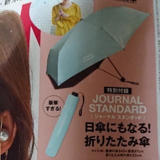 JOURNAL STANDARD - スプリング付録   降りたみ傘