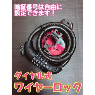 5桁のダイヤルロック式ワイヤー錠 自転車 盗難防止(その他)