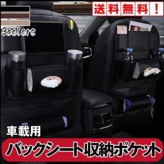 【ブラック1つ】バックシートポケット 後部座席 ティッシュ カーアクセサリ