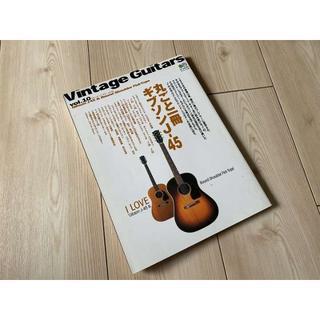 Vintage Guitar Vol.10 丸ごと一冊ギブソンJ-45(アコースティックギター)