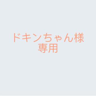 ドキンちゃん様専用 ネイビー(その他)