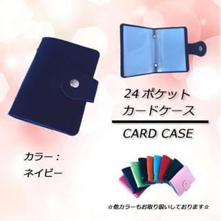 ⭐激安セール⭐ 24ポケット カードケース ネイビー(名刺入れ/定期入れ)