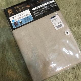 西川 - 新品未使用京都西川麻リネン100%フラットシーツ