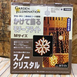 アイリスオーヤマ(アイリスオーヤマ)の◎ ガーデン用イルミネーション  スノークリスタル ◎(蛍光灯/電球)