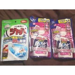 アースセイヤク(アース製薬)の【新品】お風呂掃除  3点セット(タオル/バス用品)