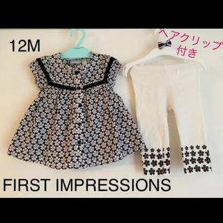FIRST IMPRESSIONS - ファーストインプレッション 80 アメリカ子供服 セットアップ ヘアクリップ付き