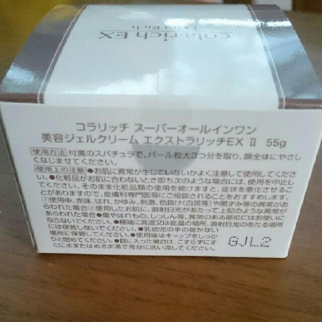 コラリッチEX コスメ/美容のスキンケア/基礎化粧品(オールインワン化粧品)の商品写真
