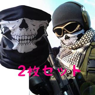 スカル ネックウォーマー サバゲー スノボ 2枚(個人装備)