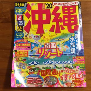 るるぶ情報版 沖縄2020年(地図/旅行ガイド)