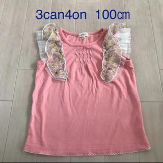 3can4on - 女の子 タンクトップ Tシャツ 3カン4オン 100サイズ