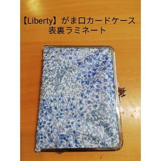 【Liberty】がま口カードケース