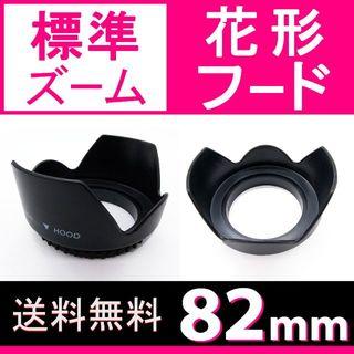 花形フード 82mm/標準ズーム/各社対応◎(レンズ(ズーム))