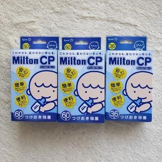 ミルトン CP     156錠(食器/哺乳ビン用洗剤)