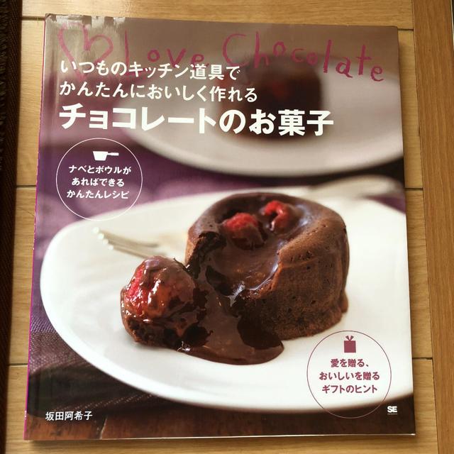 いつものキッチン道具でかんたんにおいしく作れるチョコレートのお菓子 : lov… エンタメ/ホビーの本(料理/グルメ)の商品写真