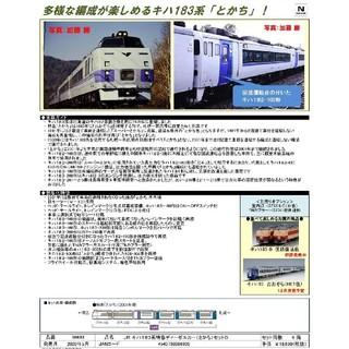 定価販売【送料無料】‼️新品・未開封商品 TOMIX キハ183系とかちBセット(鉄道模型)