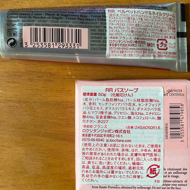 L'OCCITANE(ロクシタン)のL'OCCITANE ロクシタン ハンドクリーム バスソープ コスメ/美容のボディケア(ハンドクリーム)の商品写真