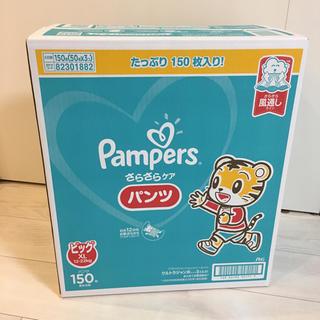 ピーアンドジー(P&G)のパンパース さらさらケア パンツ ビッグ XL 150枚(ベビー紙おむつ)