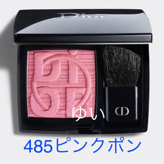 ディオール(Dior)のディオールスキンルージュブラッシュ485ピンクポン限定色チーク新品カラーゲームス(チーク)