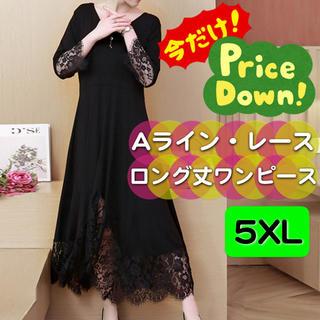 新品 大きいサイズ ロング ブラック フォーマル 結婚式 長袖 レース 袖あり(ロングドレス)
