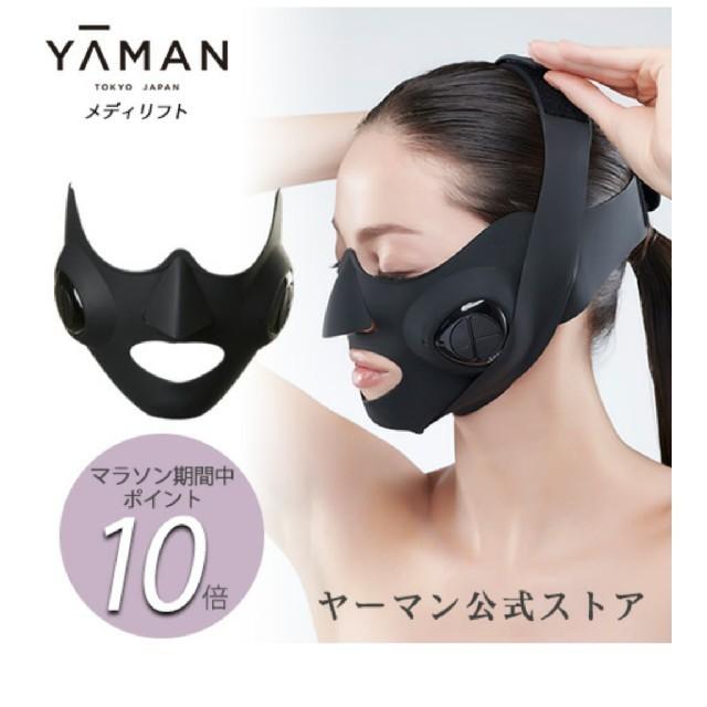 YA-MAN(ヤーマン)のYA-MAN ヤーマン  メディリフト 美顔器 EP-14BB スマホ/家電/カメラの美容/健康(フェイスケア/美顔器)の商品写真