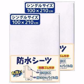 おねしょシーツ ≪シングル布団サイズ 100×210cm2枚 ¥2,980 商品(ベビー布団)